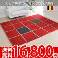 【送無】●大人のモダンラグ●ランパード●レッド200x250ベルギー製約3畳カーペット3帖絨毯