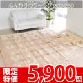 ●優しいふんわりカラー ふわふわマイヤーラグ 200x250ロック U字レトロデザイン
