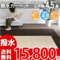 ■うっかりこぼしても安心撥水ASガード! 4.5畳 カーペット遮音性防ダニ 261x261(江戸間4.5帖絨毯)日本製じゅうたん3色