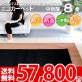 ■豊富なカラー12色 8畳 カーペット!エコカット抗菌防ダニじゅうたん 364x364(中京間8帖絨毯)