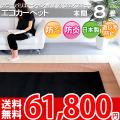 ■豊富なカラー12色 8畳 カーペット!エコカット抗菌防ダニじゅうたん 382x382(本間8帖絨毯)