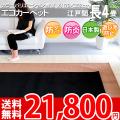 ■豊富なカラー12色!長4帖カーペット!エコカット抗菌防ダニじゅうたん 176x352(江戸間長4帖絨毯)