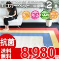 ■カラバリ豊富12色♪2畳 カーペット!エコループ抗菌防ダニじゅうたん 182x182(中京間2帖絨毯)