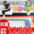 ■カラバリ豊富12色♪3畳 カーペット!エコループ抗菌防ダニじゅうたん 182x273(中京間3帖絨毯)
