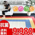 ■カラバリ豊富12色♪2畳 カーペット!エコループ抗菌防ダニじゅうたん 191x191(本間2帖絨毯)