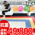 ■カラバリ豊富12色♪12畳 カーペット!エコループ抗菌防ダニじゅうたん 382x572(本間12帖絨毯)