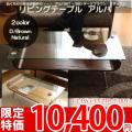 ◆iw 高級感溢れるハイセンスなリビングを演出♪リビングテーブル●アルバWT-390●ナチュラル・ダークブラウン●センターテーブル