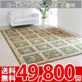 【送無】■ウィルトン織 高級ヨーロピアンカーペット カイロス グリーン(緑GREEN)6畳 用絨毯 230x330