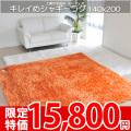 【完売】●キレイめシャギーラグ ミーティア140x200 おしゃれな高級シャギーラグ