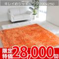 【完売】●キレイめシャギーラグ ミーティア200x250 おしゃれな高級シャギーラグ