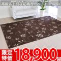 ■高級ベルギー製!上品な花柄カーペット■フランダース176x261(江戸間3帖絨毯)ブラウン
