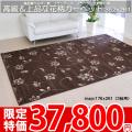 ■高級ベルギー製!上品な花柄カーペット■フランダース352x261(江戸間6帖絨毯)ブラウン
