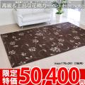 ■高級ベルギー製!上品な花柄カーペット■フランダース352x352(江戸間8帖絨毯)ブラウン