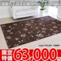 ■高級ベルギー製!上品な花柄カーペット■フランダース352x440(江戸間10帖絨毯)ブラウン