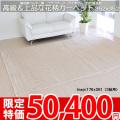 ■高級ベルギー製!上品な花柄カーペット■フランダース352x352(江戸間8帖絨毯)アイボリー