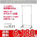 ◆iw 収納力1.5倍!ダブルバーコートハンガー★SH-SUAシルバー★TYPE-SUA驚異の耐荷重40kg!