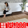 ■ふわふわもこもこ♪肌触りのよい上品なカーペット■261x261(江戸間4.5帖絨毯)CC2040フェイクファーカーペット