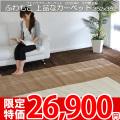 ■ふわふわもこもこ♪肌触りのよい上品なカーペット■352x352(江戸間8帖絨毯)CC2040フェイクファーカーペット