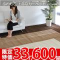 ■ふわふわもこもこ♪肌触りのよい上品なカーペット■352x440(江戸間10帖絨毯)CC2040フェイクファーカーペット