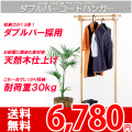 ◆iw 収納力1.5倍!ダブルバーコートハンガー★SH-Mナチュラル・ブラウン★TYPE-Mダブルバーハンガーラック