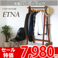 ◆iw スリムなボディにたっぷりの収納力!木製ハンガーラック★ETNA(エトナ)KH-830ブラウン★多機能ハンガーラック
