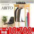 ◆iw 上下左右に収納できる多機能ハンガー!木製ハンガーラック★ABITO(アビト)KH-8211ブラウン★木製ワードローブ