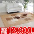 【送無】■暖色系のあたたかみあるレトロカーペット ニューボヌール3畳 用絨毯ベージュ 200x250