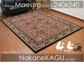 ■4.5帖格調高いカーペットデザイン240x240●マエストロBLACK★4.5畳★