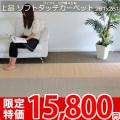 ■クールなミックスカラーがおしゃれ♪上品なソフトタッチカーペット■261x261(江戸間4.5帖絨毯)ツイスト
