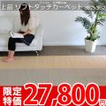 ■クールなミックスカラーがおしゃれ♪上品なソフトタッチカーペット■352x352(江戸間8帖絨毯)ツイスト
