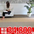 ■クールなミックスカラーがおしゃれ♪上品なソフトタッチカーペット■352x440(江戸間10帖絨毯)ツイスト