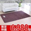 ●日本アトピー協会推奨!高級モダン シャギーラグ●ダークブラウン130x190グラン