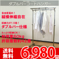 ◆iw 収納力1.5倍!ダブルバーコートハンガー★SH-UGCシルバー★驚きの大容量ボリュームハンガー!