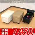 ◆iw 小物収納スツール★K-153848ホワイト/K-153846ベージュ/K-153847ブラック★オットマン