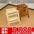 ◆iw 高い所もラクラク届く♪折畳みステップチェア★K-153259ナチュラル/K-153258ブラウン★コンパクト踏み台