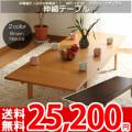 【送無】◆iw 人数に合わせて幅を調節♪伸縮テーブル★ブラウン・ナチュラルIWT-1218