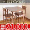 【送無】◆iw 木目の美しさを引き出す、飾らないシンプルなデザイン♪テーブル&チェア3点セット★ブラウンIWD-301