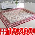 【送無】■高品質ベルギー製カーペット!上品なデザイン●ゴレスタン4.5帖用絨毯●レッド240x240