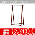 ◆iw 実用性抜群!収納便利な折りたたみハンガー★KH-550ブラウン★木製シンプルハンガー