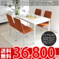 【送無】◆fu 食卓5点セット★4人掛けダイニングテーブルシュクルW1200×シュクルチェアー4点★限定SET商品★