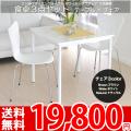 【送無】◆fu 食卓3点セット★2人掛けダイニングテーブルシュクルW750×ナナチェアーYR-001BT2点★限定SET商品★