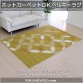 ●ウィルトン織インテリア ラグ(RUG) リネット 140x190 グリーン(緑GREEN)ベルギー絨毯