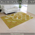 ●ウィルトン織インテリア ラグ(RUG) リネット 160x230 グリーン(緑GREEN)ベルギー絨毯