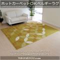●ウィルトン織インテリア ラグ(RUG) リネット 200x250 グリーン(緑GREEN)ベルギー絨毯