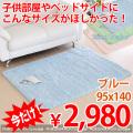 ●明るいカラーのふわふわラグ95x140(約0.8畳 )ブルー・パソナグPS-200