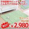 ●明るいカラーのふわふわラグ95x140(約0.8畳 )グリーン・パソナグPS-200