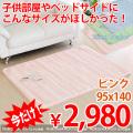 ●明るいカラーのふわふわラグ95x140(約0.8畳 )ピンク・パソナグPS-200