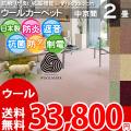 【送料無料】■AS カラバリ豊富8色♪新毛ウール 100% カーペット 中京間2畳(182x182)アドニス●全8色