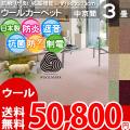 【送料無料】■AS カラバリ豊富8色♪新毛ウール 100% カーペット 中京間3畳(182x273)アドニス●全8色