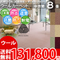 【送料無料】■AS カラバリ豊富8色♪新毛ウール 100% カーペット 中京間8畳(364x364)アドニス●全8色